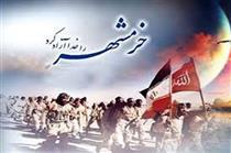 به مناسبت سالروز آزادسازی خرمشهر