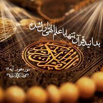 زیبایی های قرآن