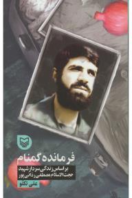 خاطرات شهید مصطفی ردانی پور/ عملیات رمضان