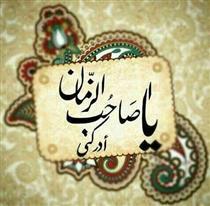 فرمان قرآن به رابطه با امام زمان عج الله