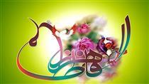 نور حضرت فاطمه سلام الله علیه