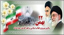 بیانات مقام معظم رهبری در خصوص دهه مبارک فجر و ۲۲ بهمن