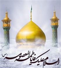 ماموریت فرزندان آقا موسی بن جعفرعلیه السلام در ایران (۱)