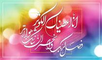 مقام نوری حضرت فاطمه زهرا سلام الله علیها