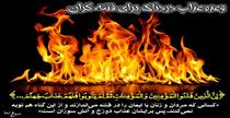 خدشه بر عذاب خدا در قرآن توسط شبهه سازان