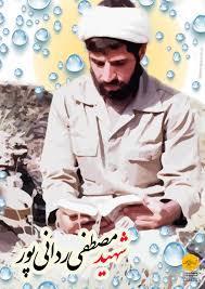 خاطرات شهید مصطفی ردانی پور/ ازدواج