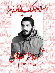 خاطرات پهلوان بی مزار شهید ابراهیم هادی/ چم امام حسین علیه السلام