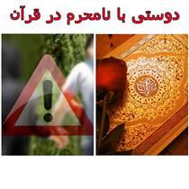 قرآن و ممنوع دانستن دوستی با نامحرم