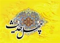 چهل حدیث امام خمینی (قدس سره)/ در دعوت به اخلاص است