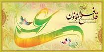 غدیر و فلسفه سیاسی اسلام
