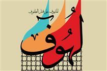 ورود امام حسین علیهالسلام به مکه
