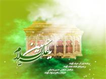 سلام بر ارباب بی کفن امام حسین علیه السلام