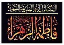 در عظمت حضرت فاطمه زهرا سلام الله علیها