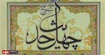 چهل حدیث امام خمینی (قدس سره)/در اشاره به بعضی قوای باطنیه است