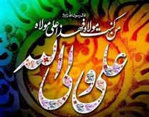 حضرت زهرا(س) پاسخگوی سوالات غدیری