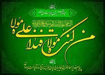 انتخاب امام از ناحیه خداوند متعال