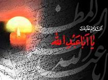 به مناسبت ایام ماتم و عزای حسینی